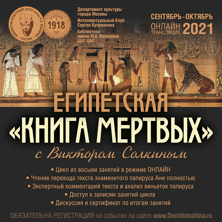 """Египетская """"Книга мертвых"""" с Виктором Солкиным"""