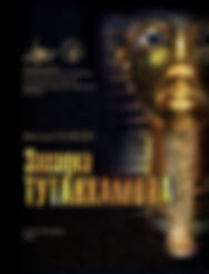 Виктор Солкин, Загадка Тутанхамона, выставка, каталог, Петропавловская крепость, Государственный музей истории Санкт-Петербурга