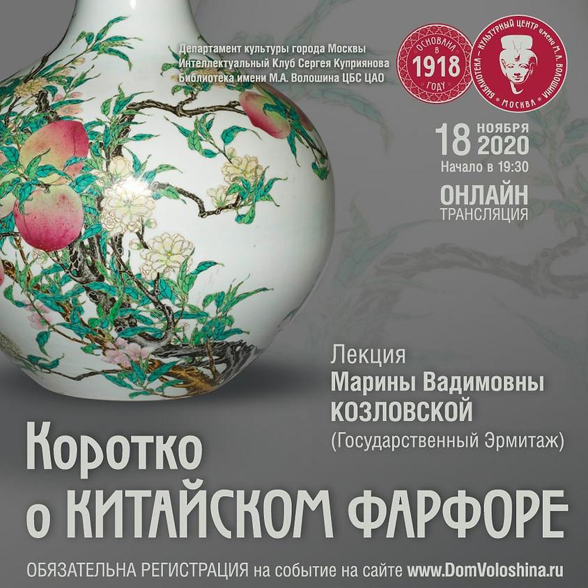 Китайский фарфор. Лекция Марины Козловской