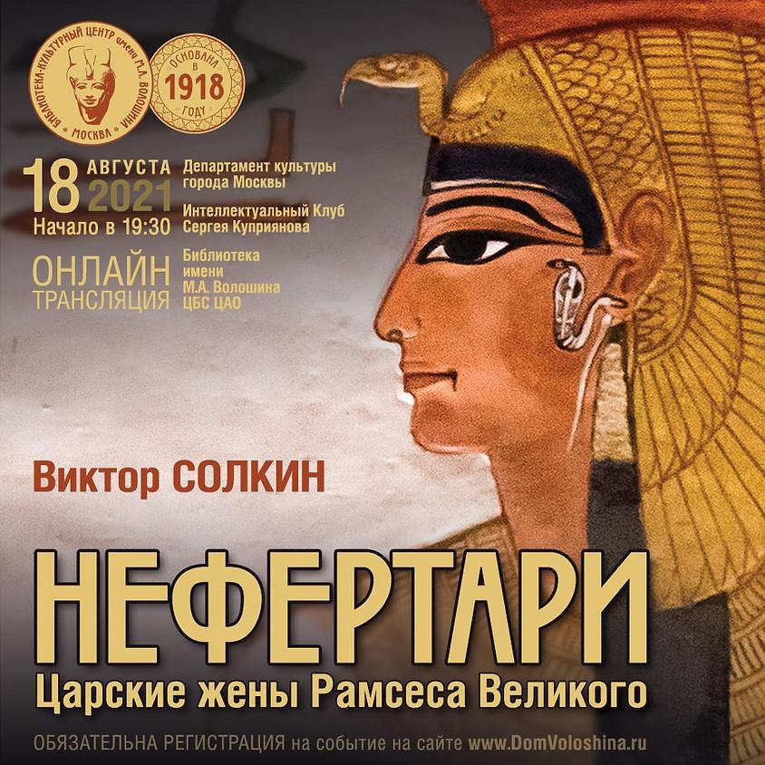 Нефертари. Лекция Виктора Солкина
