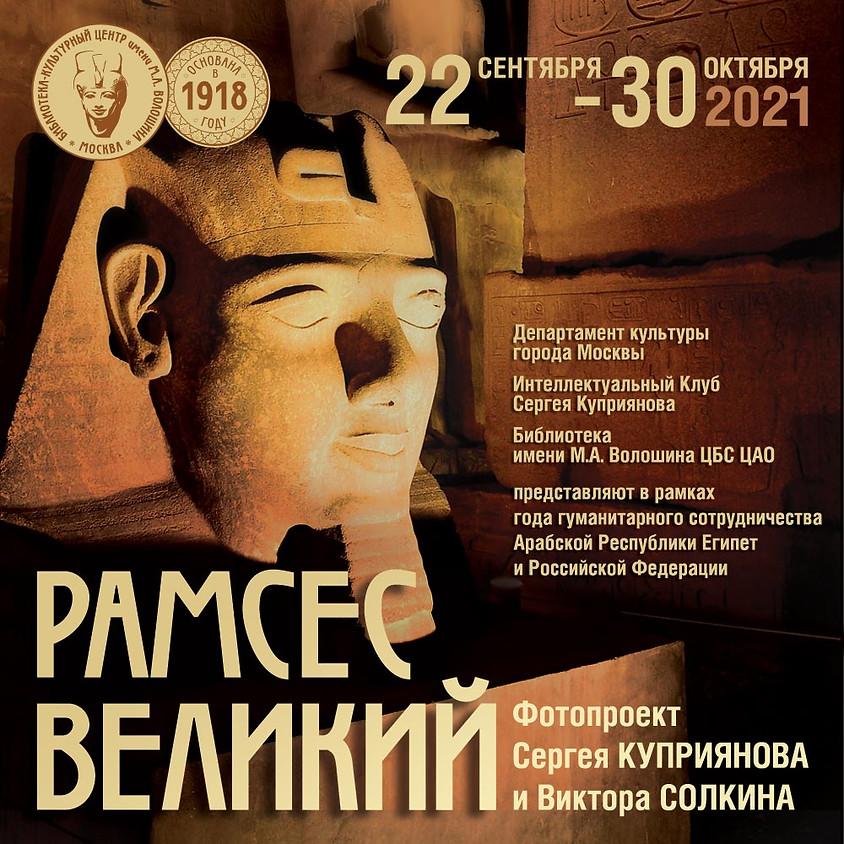 Рамсес Великий. Фотопроект Сергея Куприянова и Виктора Солкина