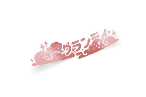 Rosy Sparkly Cloud Diecut - Grandi
