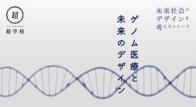 ゲノム医療と未来のデザインdata.jpg