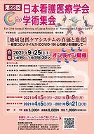 第23回日本看護医療学会-チラシ09校正用-01.jpg