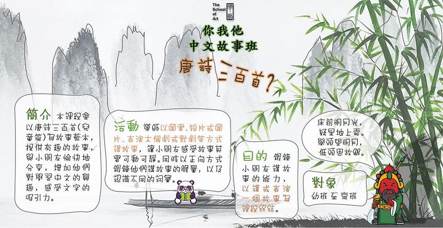 Chinese FINAL 01.jpg