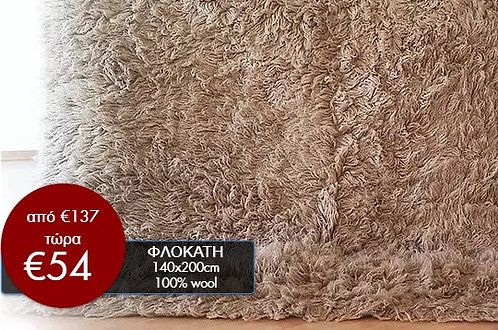 GREEK FLOKKATI 100% WOOL  | 140x200cm