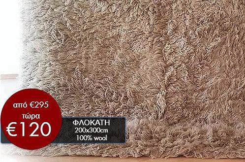 GREEK FLOKKATI 100% WOOL  | 200x300cm