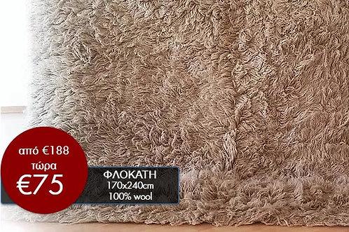 GREEK FLOKKATI 100% WOOL  | 170x240cm
