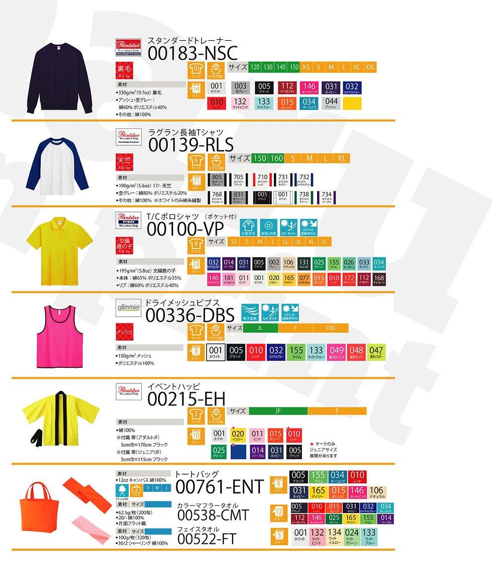 印刷用商品カタログ3