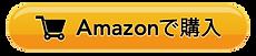 amazon shop button_jp.png