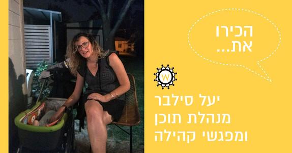 יעל סילבר - מנהלת מפגשי קהילה
