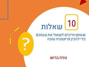 10 שאלות לשאול את עצמך (1).jpg
