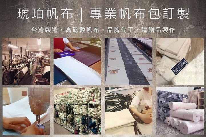 帆布袋工廠