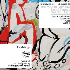 【展覧会企画】綱田康平 個展 「琵琶湖の道のり」