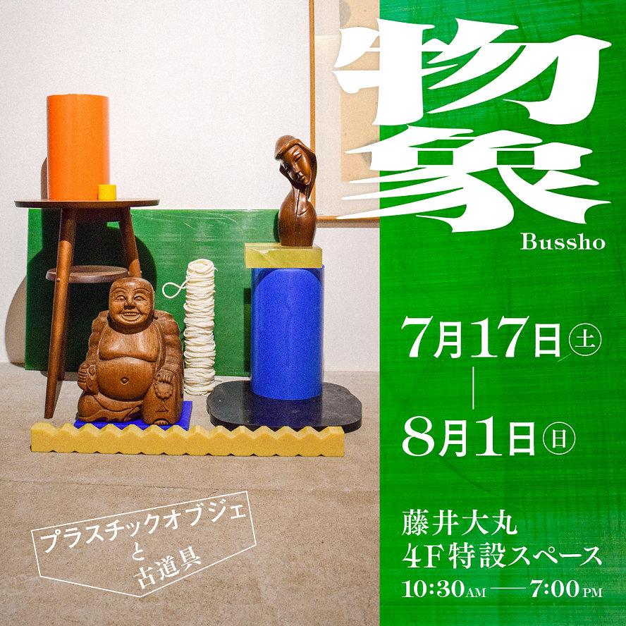 物象_インスタ_0711.jpg