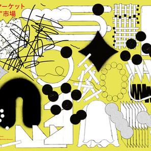 """【出展】スーパーマーケット""""アルター""""市場 Vol,2"""