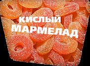 Жевательный мармелад и сладости