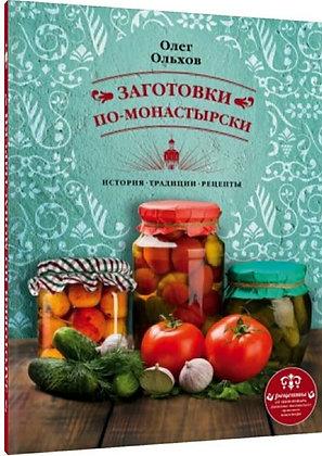 Книга Олег Ольхов. Заготовки по Монастырски, 144стр.