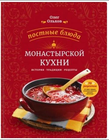 постные блюда монастырской кухни.jpg