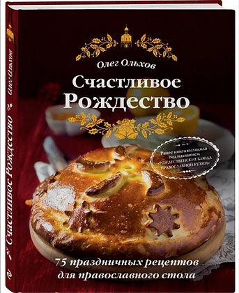 Книга Олег Ольхов. Счастливое рождество, 160стр