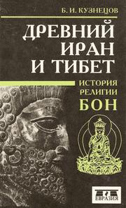 Кузнецов Б.И. Древний Иран и Тибет