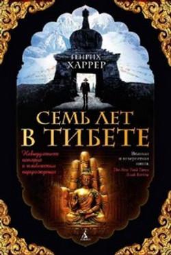 Генри Харрер. Семь лет в Тибете