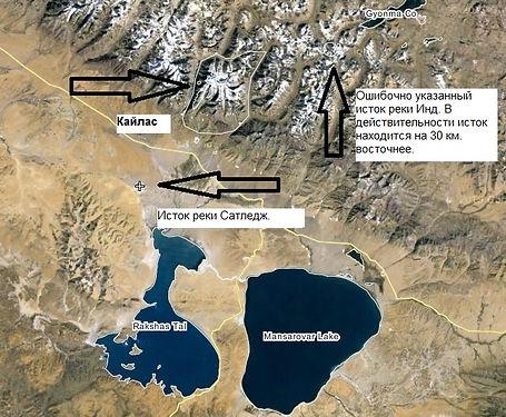 Ранее считалось, что река Инд берет начало на северном склоне горы Гаринг-боче (хребет Кайласа), примерно в 40 км к северу от озера Манасаровар. Однако в 2010 г. было установлено, что исток реки находится в 30 км. восточнее этого места.
