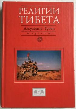 Джузеппе Туччи. Религии Тибета