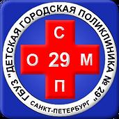 Логотип отделения скорой медицинской помощи детской городской поликлиники № 29 (ОСМП 29)