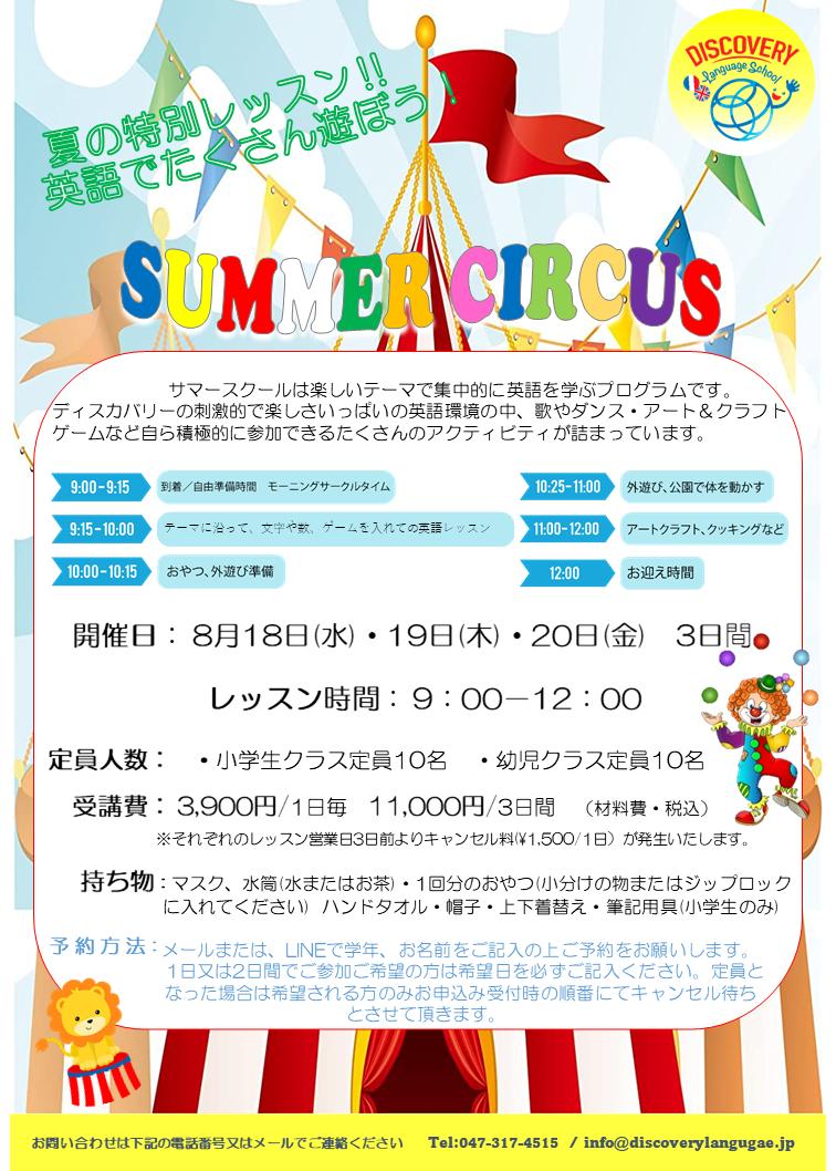 Summer School.pptx 2020.png