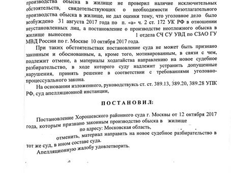 Постановление суда о проведение обыска отменено вышестоящим судом