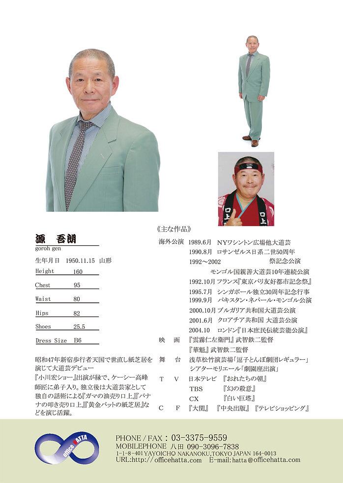 39源吾朗.jpg