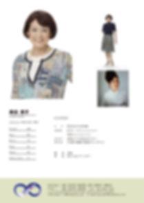 21.3原田美子.jpg