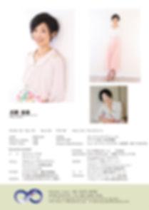 天野里香2019-2.jpg