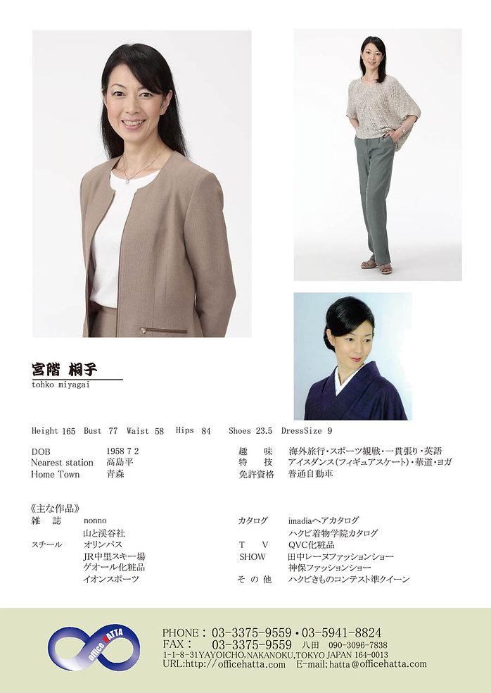 0007.2宮階桐子new.jpg