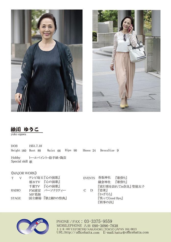 絵川ゆうこ.jpg