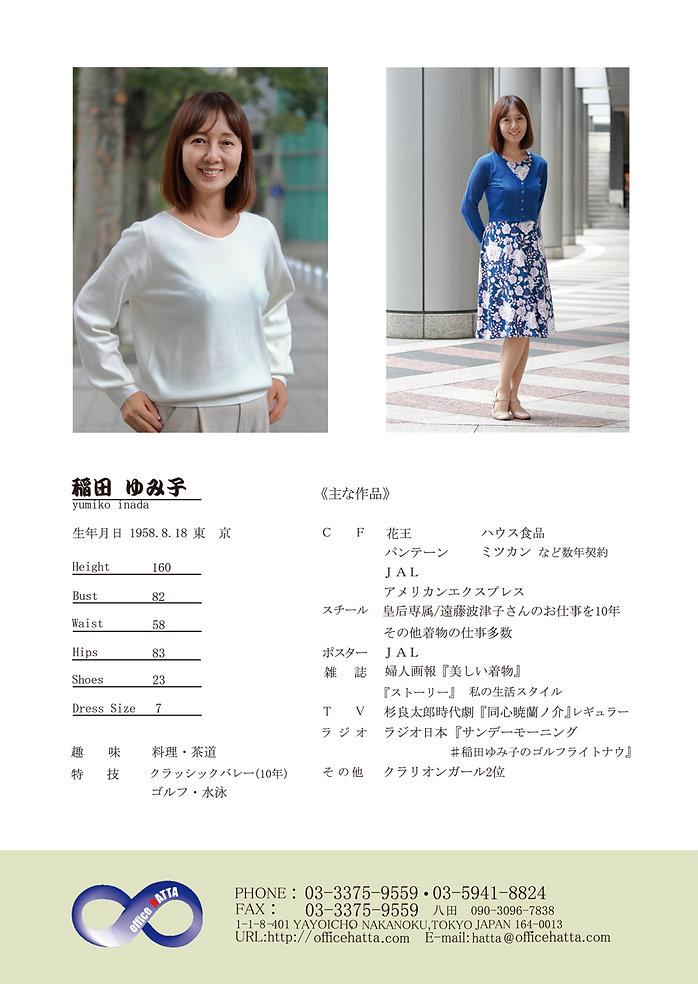 04.稲田ゆみ子.jpg