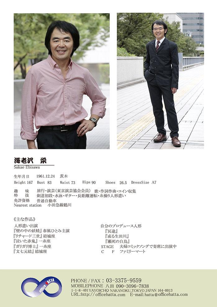 38.002019海老沢.jpg