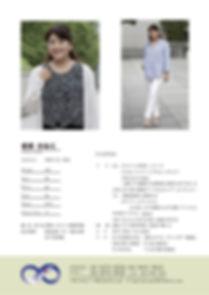 17.01安田ひとこ.jpg