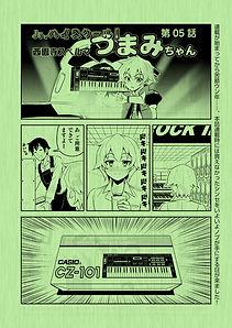 つまみちゃん_034_1.jpg