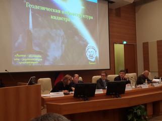 Конференция в Государственной Думе, посвященная проблемам государственного кадастрового учета
