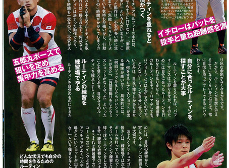 スポーツ心理学からみるラグビー日本代表/五郎丸歩選手のルーティーン