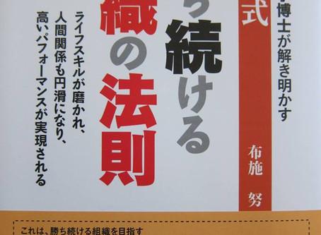 『勝ち続ける組織の法則』出版
