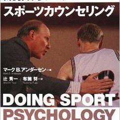 出版のお知らせ 実践例から学ぶ競技力アップのスポーツカウンセリング