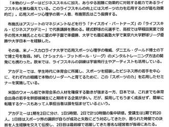 """産経ニュース 組織を""""勝利""""へ ビジネス研修にも「スポーツの力」"""