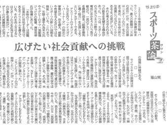 産経新聞 スポーツ茶論(サロン)