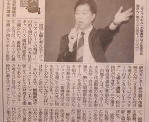 ジュニア選手の心を鍛える(読売新聞記事)