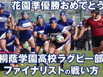 桐蔭学園ラグビー部 ファイナリストの戦い方