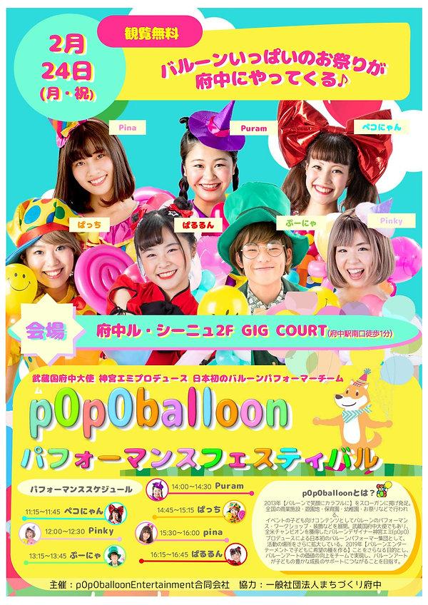 第2回p0p0balloonパフォーマンスフェスティバルA4サイズ_compre