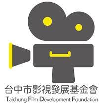 台中市影視發展基金會.jpg